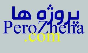 پروژه ها - www.perozheha.com