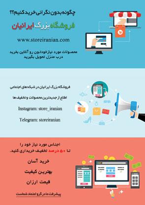 استور ایرانیان