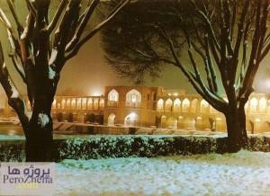 اقلیم اصفهان
