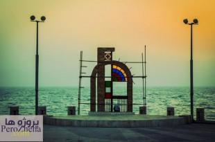 دانلود مطالعات اقلیم بوشهر