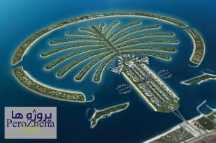 ساخت جزایر مصنوعی و تخریب خلیج فارس