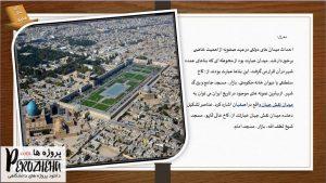 پاورپوینت بررسی کاخ عالی قاپو اصفهان