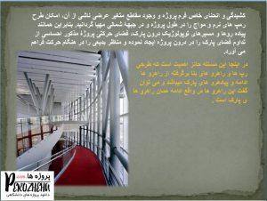 پاورپوینت بررسی معماری سینما گالری ملت تهران