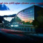 پاورپوینت پردیس سینمایی پارک ملت