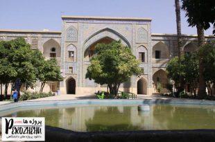 پاورپوینت مدرسه خان شیراز