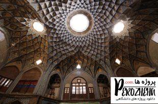 پاورپوینت بازارهای ایرانی