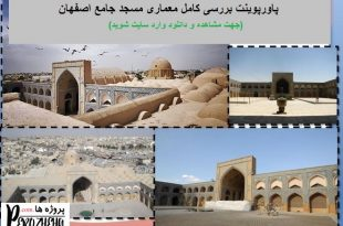 پاورپوینت مسجد جامع اصفهان