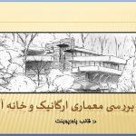 پاورپوینت بررسی معماری ارگانیک و خانه آبشار