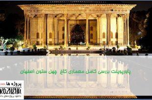 پاورپوینت کاخ چهل ستون اصفهان