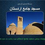 پاورپوینت مسجد جامع اردستان