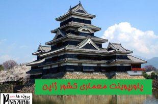 پاورپوینت معماری ژاپن