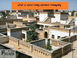 پاورپوینت معماری پست مدرن در ایران