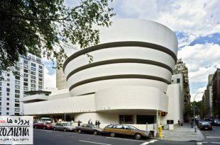 پاورپوینت موزه گوگنهایم نیویورک