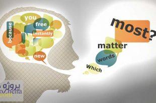 پاورپوینتمتون روانشناسی به زبان خارجی 1