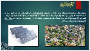 دانلود پاورپوینت پنل های خورشیدی