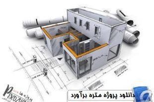 دانلود پروژه متره برآورد ساختمان 4 طبقه
