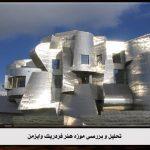 پاورپوینت موزه هنر فردریک وایزمن