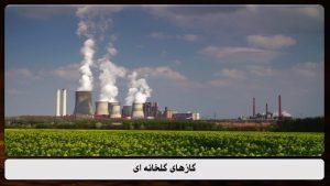 دانلود پاورپوینت گازهای گلخانه ای
