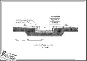 دانلود دتایل های مرمت بناهای تاریخی