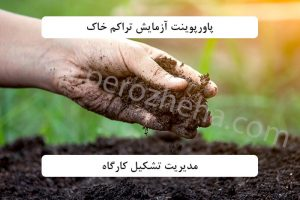 آزمایش تراکم خاک
