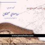 روستای سیمکان بوانات