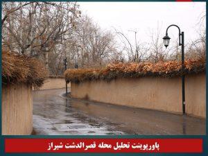 پاورپوینت تحلیل محله قصرالدشت شیراز