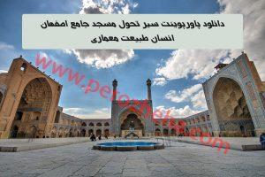 پاورپوینت سیر تحول مسجد جامع اصفهان