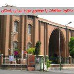 دانلود مطالعات موزه ایران باستان