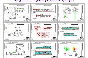 دانلود پلان نمایشگاه علم و تکنولوژی