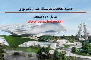 مطالعات نمایشگاه علم و تکنولوژی
