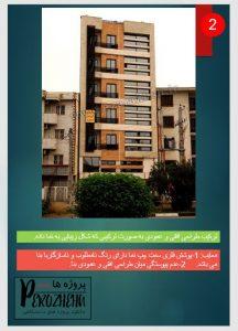 دانلود پاورپوینت بررسی و تجزیه تحلیل نماهای آپارتمانی