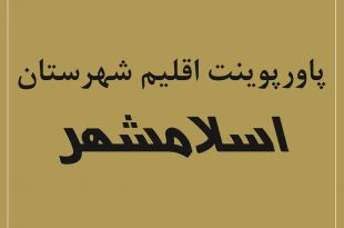 پاورپوینت اقلیم شهرستان اسلامشهر