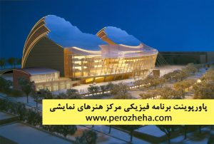 برنامه فیزیکی مرکز هنرهای نمایشی