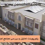 پاورپوینت تحلیل مجتمع تجاری بین الحرمین شیراز