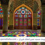 دانلود پاورپوینت مسجد نصیرالملک شیراز