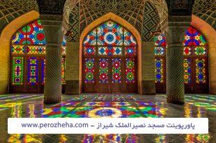 پاورپوینت مسجد نصیرالملک شیراز