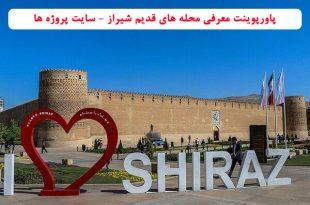 پاورپوینت معرفی محله های قدیم شیراز