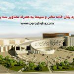 دانلود پلان خانه تئاتر و سینما به همراه تصاویر سه بعدی