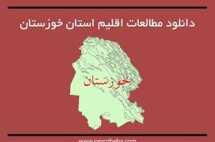 مطالعات اقلیم استان خوزستان